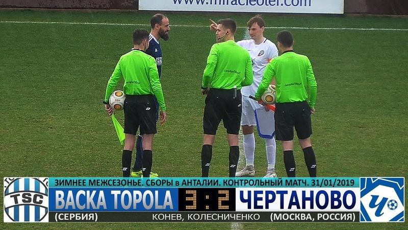 ФК ЧЕРТАНОВО - TSC BACKA TOPOLA (Сербия). HIGHLIGHTS