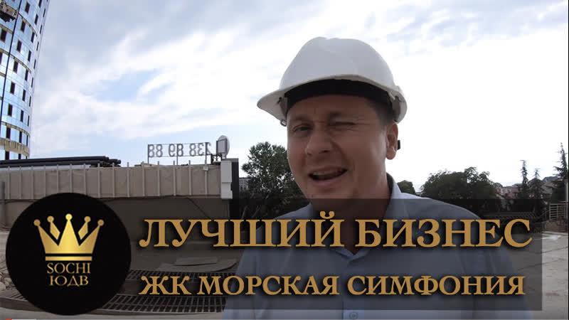 Лучший бизнес класс в Адлере ЖК Морская симфония SOCHI ЮДВ ЖК Cочи Квартиры в Cочи