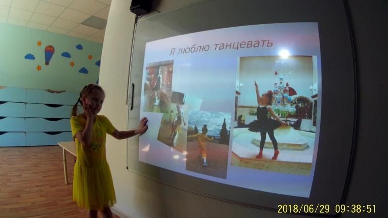 Презентация 3. Ч.2. Дмитриева Даша