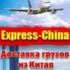 EXPRESS-CHINA. Доставка грузов из Китая. Карго.