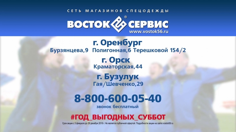 ВОСТОК_СЕРВИС_Футбол_25_0