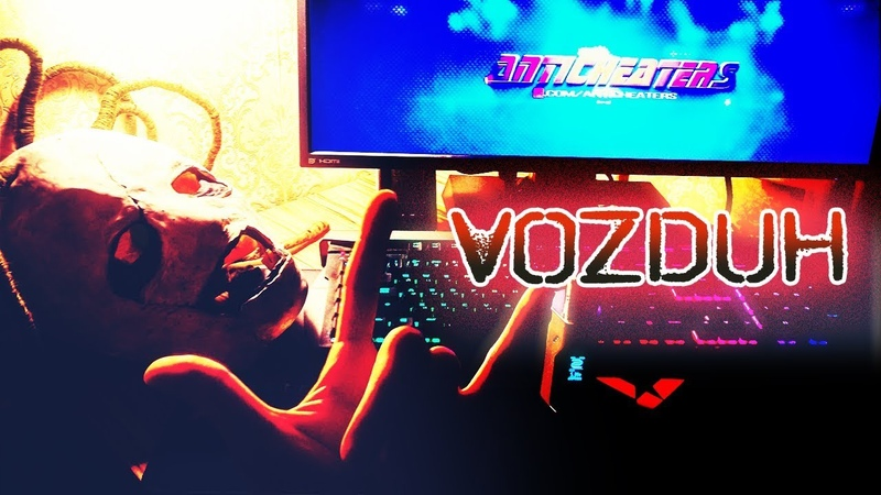 BUSTED! VOZDUH