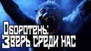 Оборотень: Зверь среди нас / Werewolf: The Beast Among Us.(2012).Трейлер