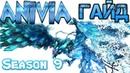 Полный подробный ГАЙД на АНИВИЮ (Anivia Guide)! ★ Сезон 9 (Season 9) ★ [Тайм-коды в комментах]