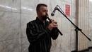 17 августа 2018 года М Охотный ряд круглый Олег Переверзев Армянский дудук Krunk журавль