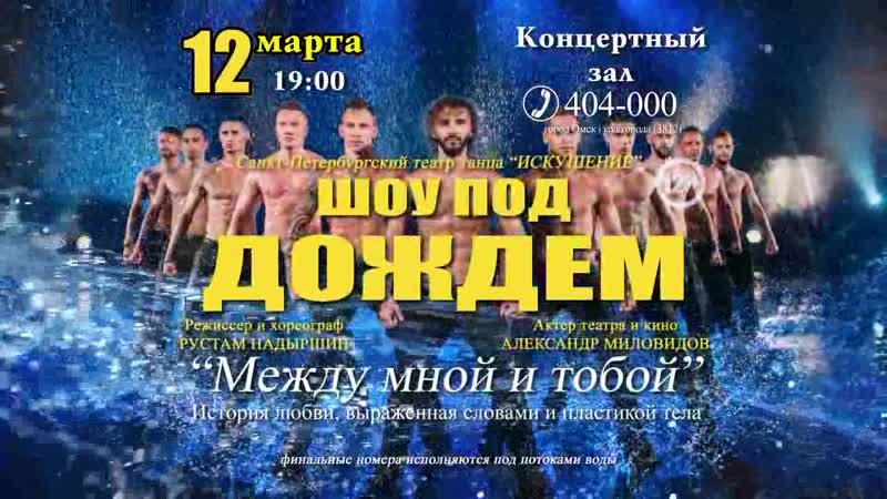 Шоу под дождем в Омске