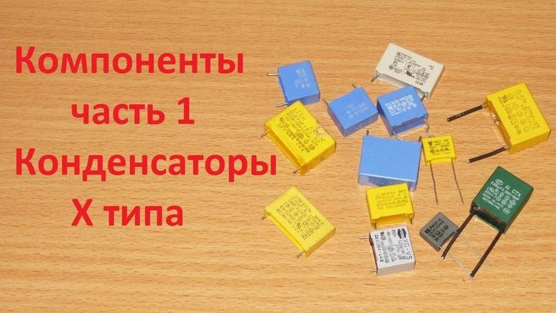 Компоненты часть 1 конденсаторы X типа