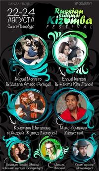 Russian Summer Kizomba Festival 22-24 aug 2014