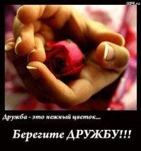 картинки про дружбу про любовь