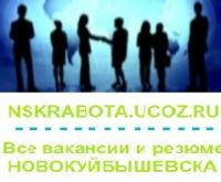 Работа в городе новокуйбышевске