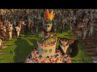 Король Джулиан (Мадагаскар 2)- Я - мадама