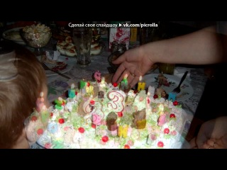 «Ярославке 3 года)))20.08.2011год)))» под музыку Барбарики - Гимн ДРУЖБЕ - Есл
