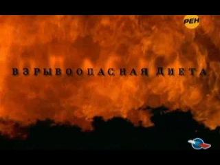 Сожжённая заживо (эфир 28.01.11) 2 серия цикла передач
