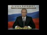 Путин поздравляет с днем рождения!