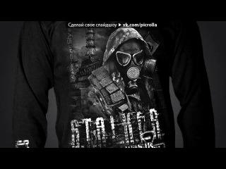 «Со стены В гостях у Болотного Доктора | Сталкер-приколы» под музыку Группа Скрилекс - крутая песня. Picrolla