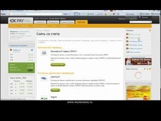 Регистрация в Системе Платежного Сервиса OKPAY и вывод денег