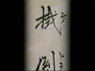 9 Ниндзюцу Будзинкан Уфа http://vk.com/ninjutsu_ufa