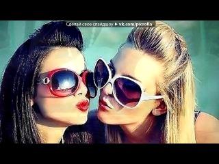 «лутшие подруги)))» под музыку две лучшие подруги навеки) - про нас...***))). Picrolla