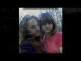 «Всё......» под музыку Минус Лирика Мой проект - Минусы 2010 моя Сборка  , мой проект). Picrolla