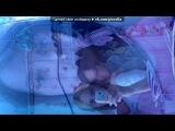 «мои друзья:*» под музыку Ухх Шоколадик  - Мои друзья Люблю вас сильно если не вы то я бы умер бы спасибо вам . Picrolla