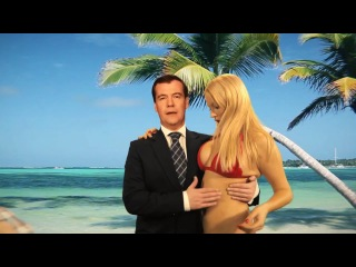 Новогоднее обращение Президента РФ Дмитрия Медведева // Поздравление с Новым 2012 годом - пародия =)