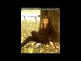 «Мої самі-самі кращі!!» под музыку Cher Lloyd - Playa Boi [vk.com/ukmusic]. Picrolla