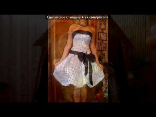 «Мои родные и любимые!!!» под музыку Время и Стекло  - Где любовь скачать бесплатно (NEW 2011). Picrolla