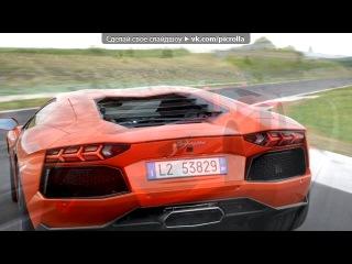 «Lamborghini Aventador LP700-4» под музыку Неизвестен - WaP.Ka4Ka.Ru - Музыка из фильма  - Такси 4. Picrolla