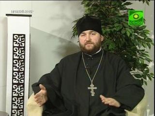 Иерей Иоанн Попадинец - Таинства Церкви