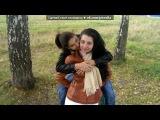 «мы» под музыку От прикольных и всеми любимых девчёнок 5 отряда 2012 - Любимый медляк в санатории