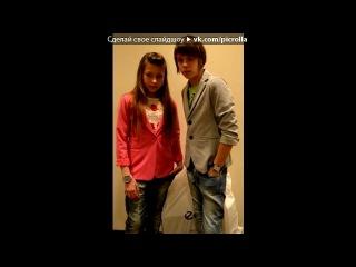 «Крис и Даня*» под музыку Для Кристиночки и Данечки Добродушных:* - Люблю вас очень:*вы самая красивая пара:*♥♥♥P.S.Чудо В-Кедах