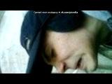 С моей стены под музыку Feduk feat 158 - Запрети мне носить аирмаксы. Picrolla