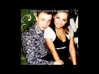 «Любимый» под музыку B.A.S.E. - Твой Взгляд...( Prod. S.P.A.W.N. ) Свед. SWAN   ; Скачать трек можно с :  http://base-spawn.promodj.ru/ ;  http://ullltra.ru ,  http://primemusic.ru/  и с http://hitov.ru/. Picrolla