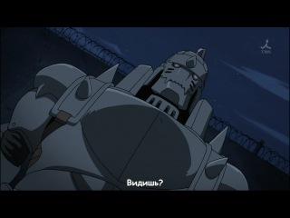 Стальной алхимик: Братство / Fullmetal Alchemist: Brotherhood - 2 сезон 8 серия (Субтитры)