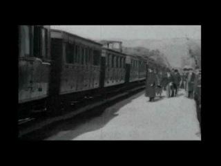 Прибытие поезда на вокзал города Ла-Сьота (1895) Short-Movies.ru