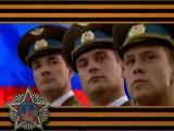 Денис Базванов - ОФИЦЕРЫ (загруз. О.Аверин)