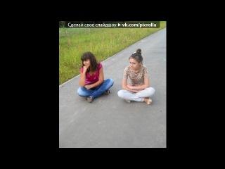 «для записи» под музыку Песня про лучших подруг - медленна....но класна.... Picrolla