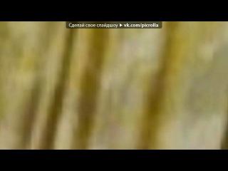 «Фото настенку.рф» под музыку DJ Аллигатор и Эволюция. - я поняла мой милый мачо ты очень любишь это делать по- собачьи...)))). Picrolla