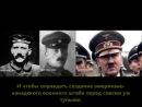 Адольф Гитлер - Объявление войны США