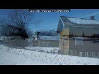 «Моя деревня Кеврола» под музыку Надежда Кадышева и ансабль Золотое Кольцо - Деревенская дорога (Как мало мне надо, как надо нем