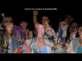Последний съемочный день Папиных дочек под музыку Уматураман - Папины дочки. Picrolla