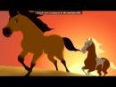 «Со стены ஜ۩۞۩ஜ Спирит 2 новый вожак прерий ஜ۩۞۩ஜ» под музыку Ранетки - Ангелы.