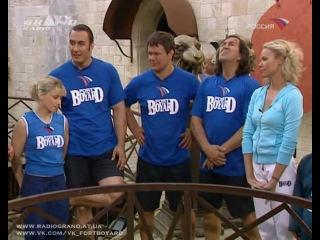 Форт Боярд Россия 2006 - Выпуск 15 (Финал)