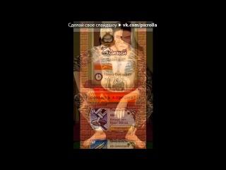 «Четакое?» под музыку Тюряга , программы , кореша , взлом , боссы , хп , урон , барыга , кореш , папиросы , авторитет , опыт , срочняки , карты , 2 ту - Тюряга , программы , кореша , взлом , боссы , хп , урон , барыга , кореш , папиросы , авторитет , опыт , срочняки , карты , 2 туза , ТЮРЯГА , n.hzuf , !? , тату , шайба , Сизый , махно , лютый , кирпич , Валим босоов , лучший кореш , пр , рейд , рэйд . Picrolla