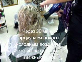 Процесс кератинового выпрямления лечения волос CocoChoco