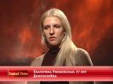 Званый ужин. Неделя 234 (эфир 18.04.2012) День 3, Виктор Ковалык