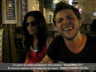 Андрей Гризли,Вахтанг и Маша Кольцоваа -душа срывается с цепи