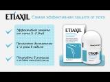 Антиперспирант ETIAXIL – эффективная защита против пота и запаха 3-5 дней!