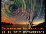 БэбиSкул против Армагедона - Красота Спасёт Мир!