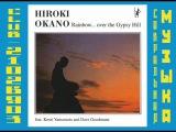 Хироки Окано Hiroki Okano. 1994 - Rainbow... Over The Gypsy Hill